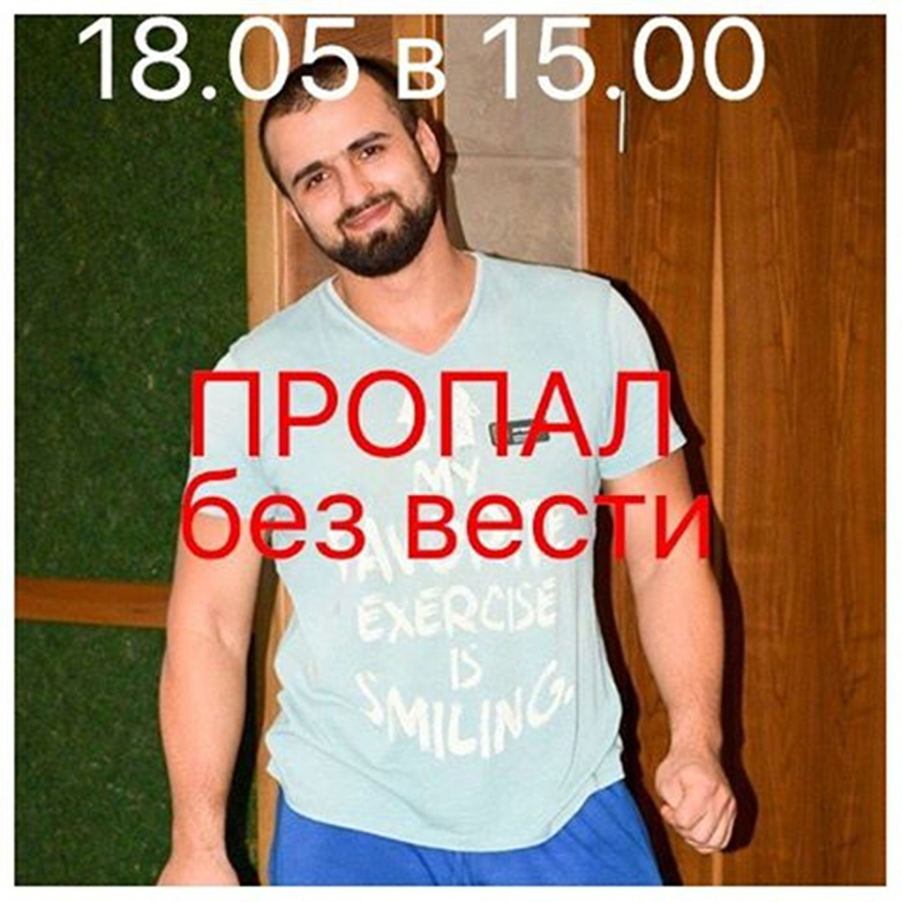 Арчил Давитадзе