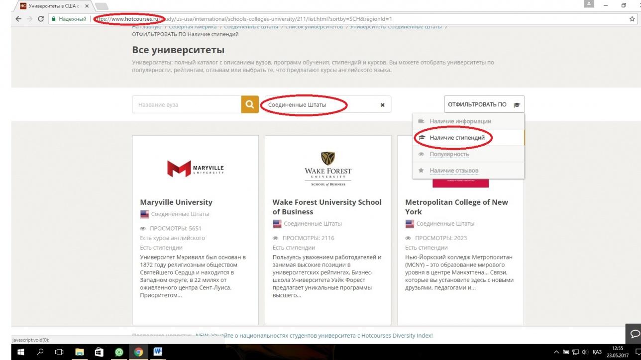 www.hotcourses.ru ресурсында Американың жүздеген университеті туралы толық ақпарат бар.