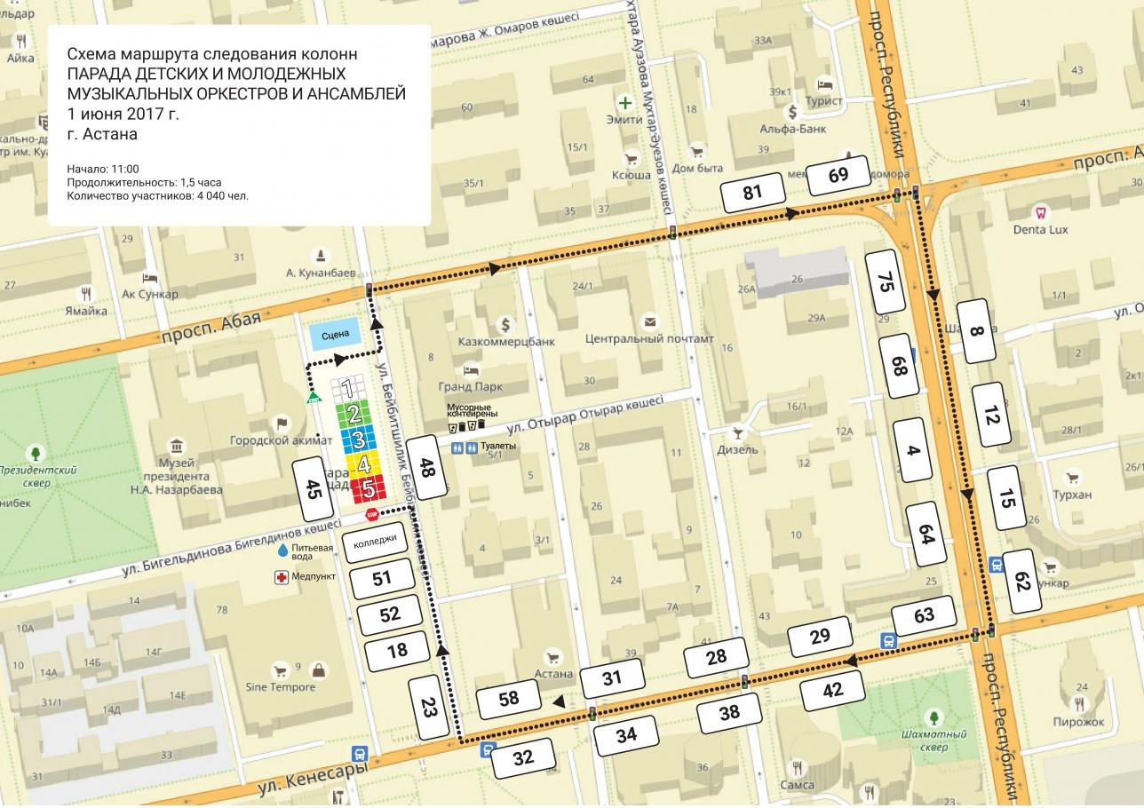 Схема перекрытия улиц