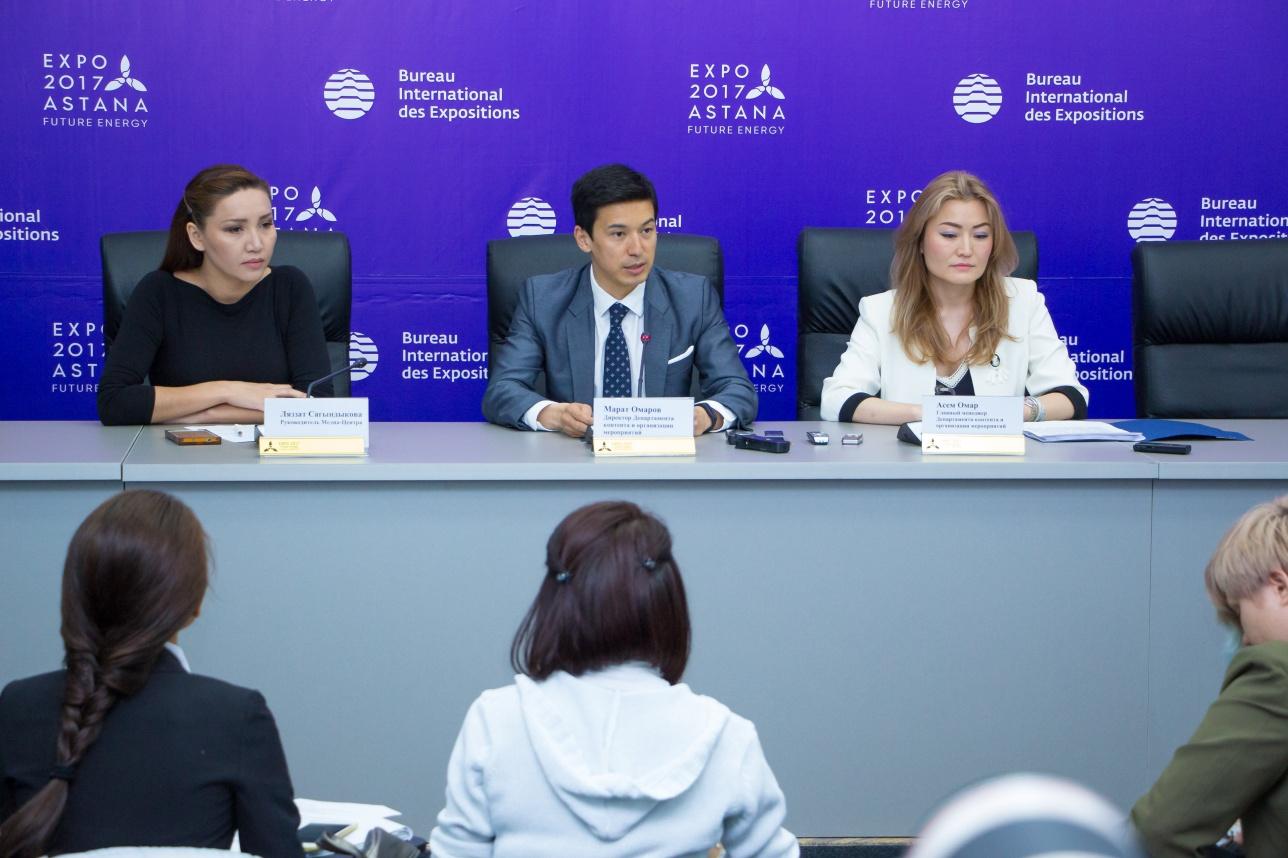 Пресс-конференция на тему мероприятий ЭКСПО-2017