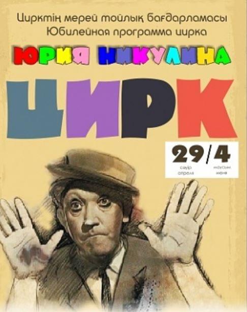 Цирк Юрия Никулина представляет юбилейную программу