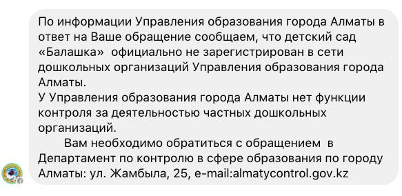 """Ответ Алматы қаласының әкімдігі на запрос о законности деятельности д/с """"Балашка"""" в Messenger."""