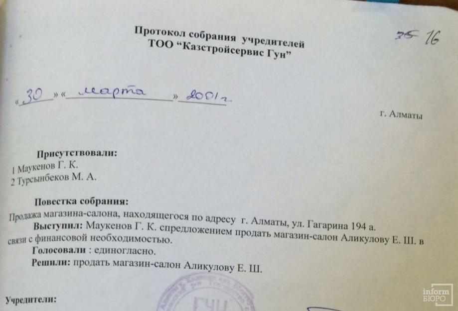 Решение о передаче помещения Аликулову