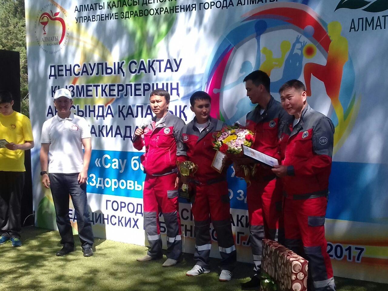 Медики из Алматы стали победителями в спартакиаде