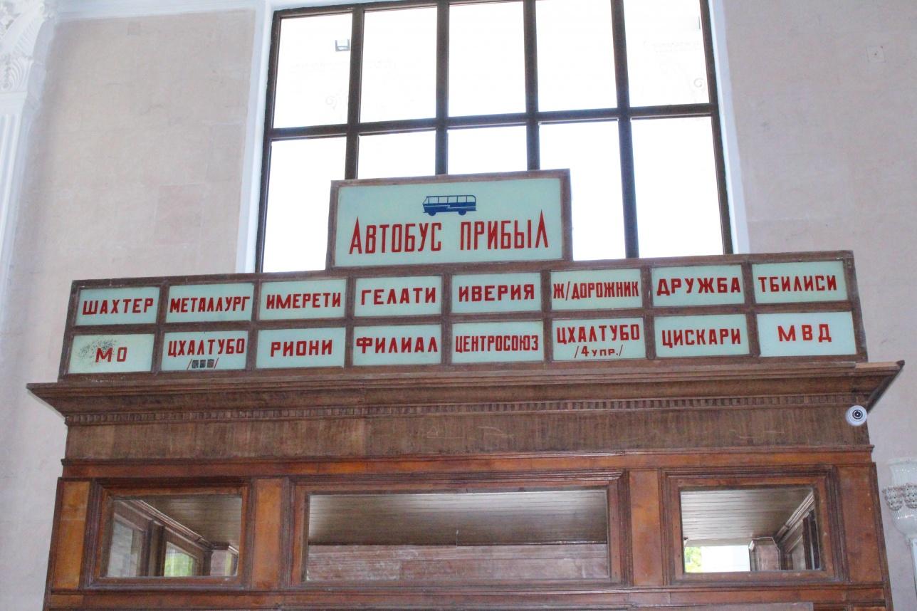 На выходе из сталинских бань сохранилось информационное табло, сообщавшее о прибытии автобусов из санаториев