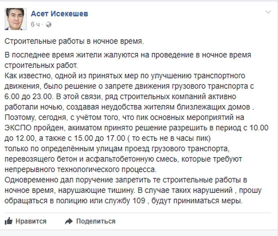 Асет Исекешев запретил строителям шуметь ночью, когда горожане отдыхают