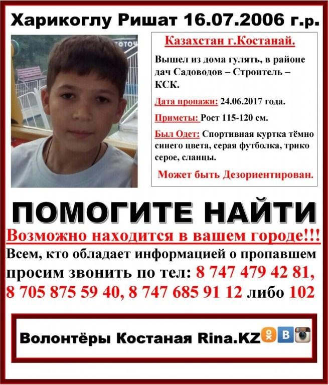 Объявление о пропаже мальчика разместили в соцсетях
