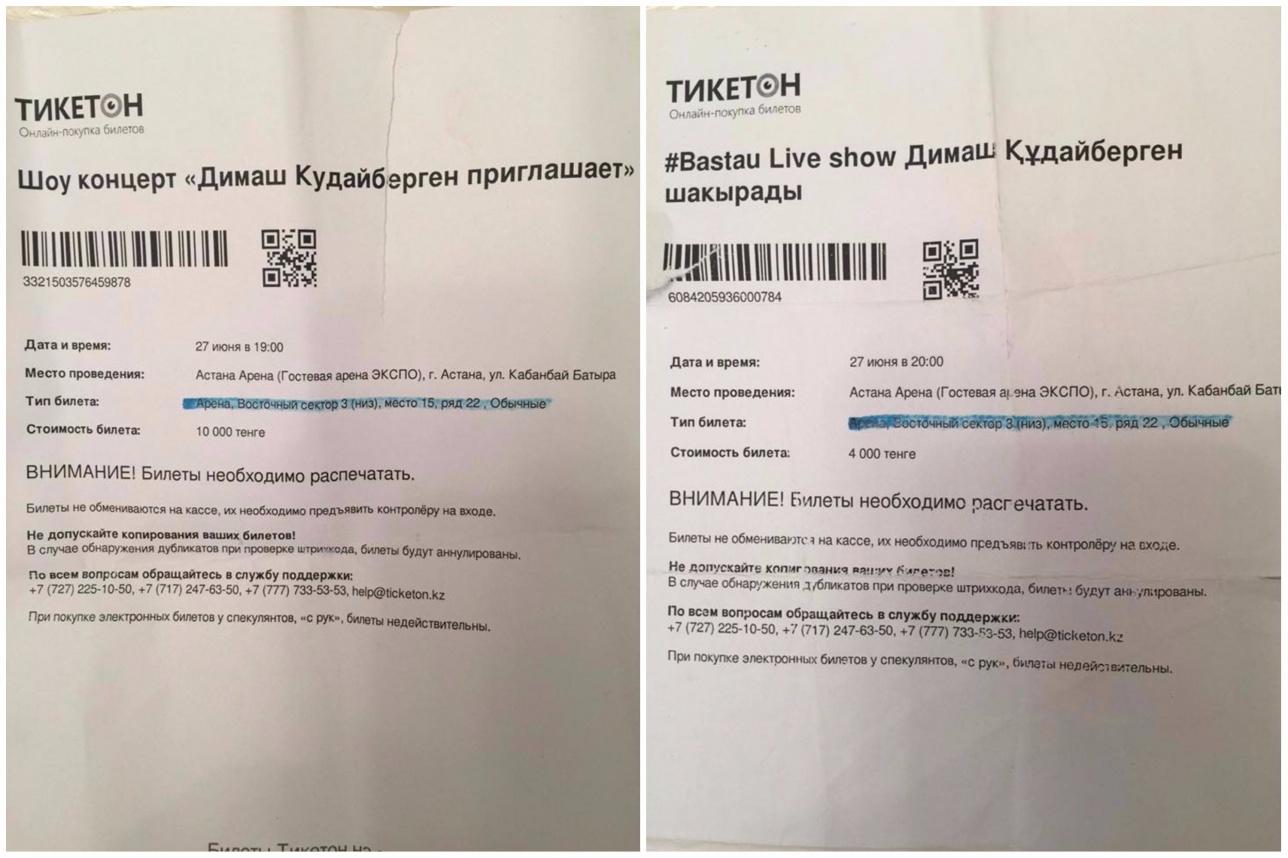 Билеты на одинаковые места