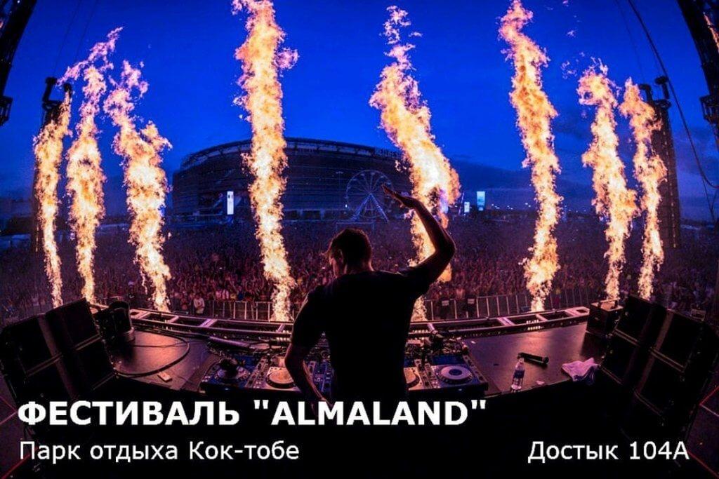 Фестиваль электронной музыки накроет весь Алматы