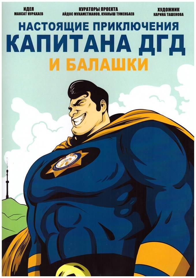 Обложка комикса от Капитана ДГД