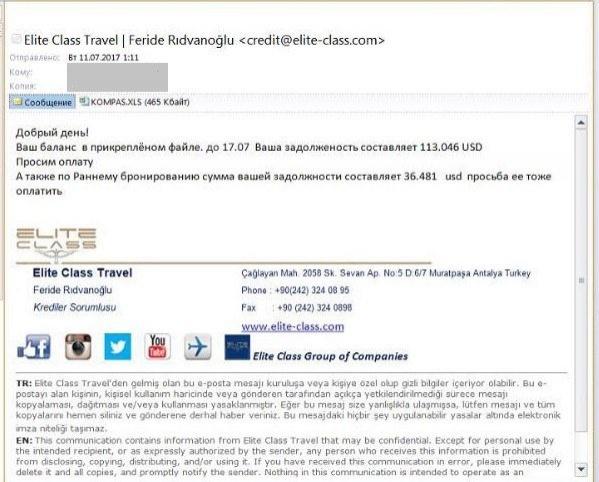"""Скриншот с электронной почты ТОО """"Touroperator """"Kompas"""""""