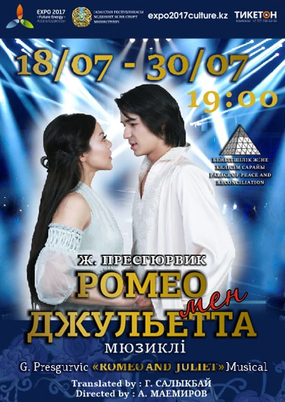 Бессмертная история любви