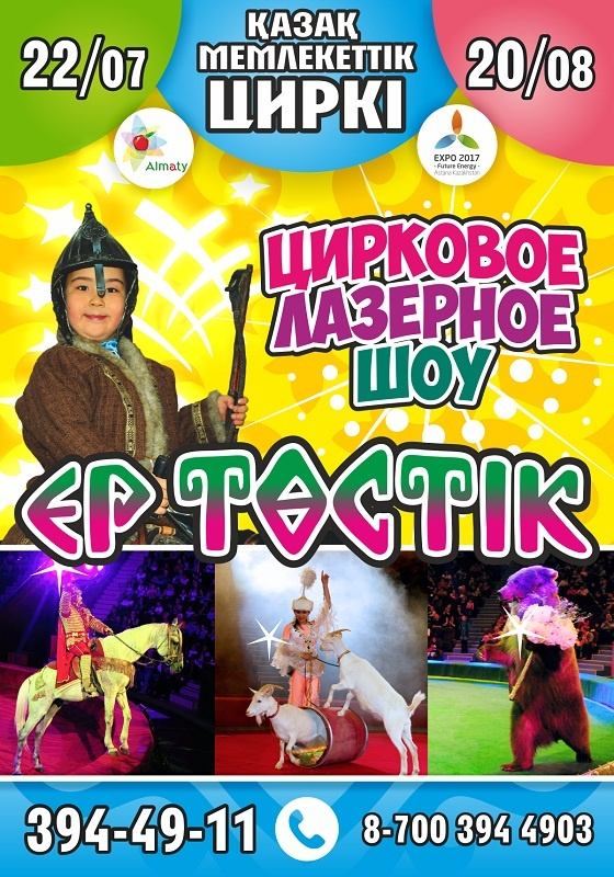 Цирк - это всегда праздник для детей и взрослых!