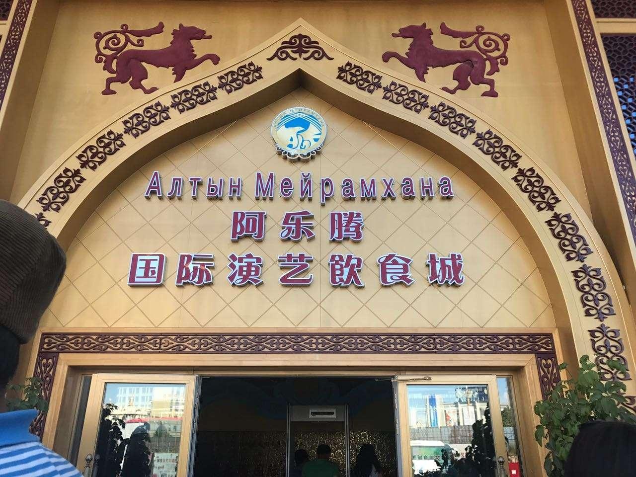 Кафе с казахской кухней в Китае