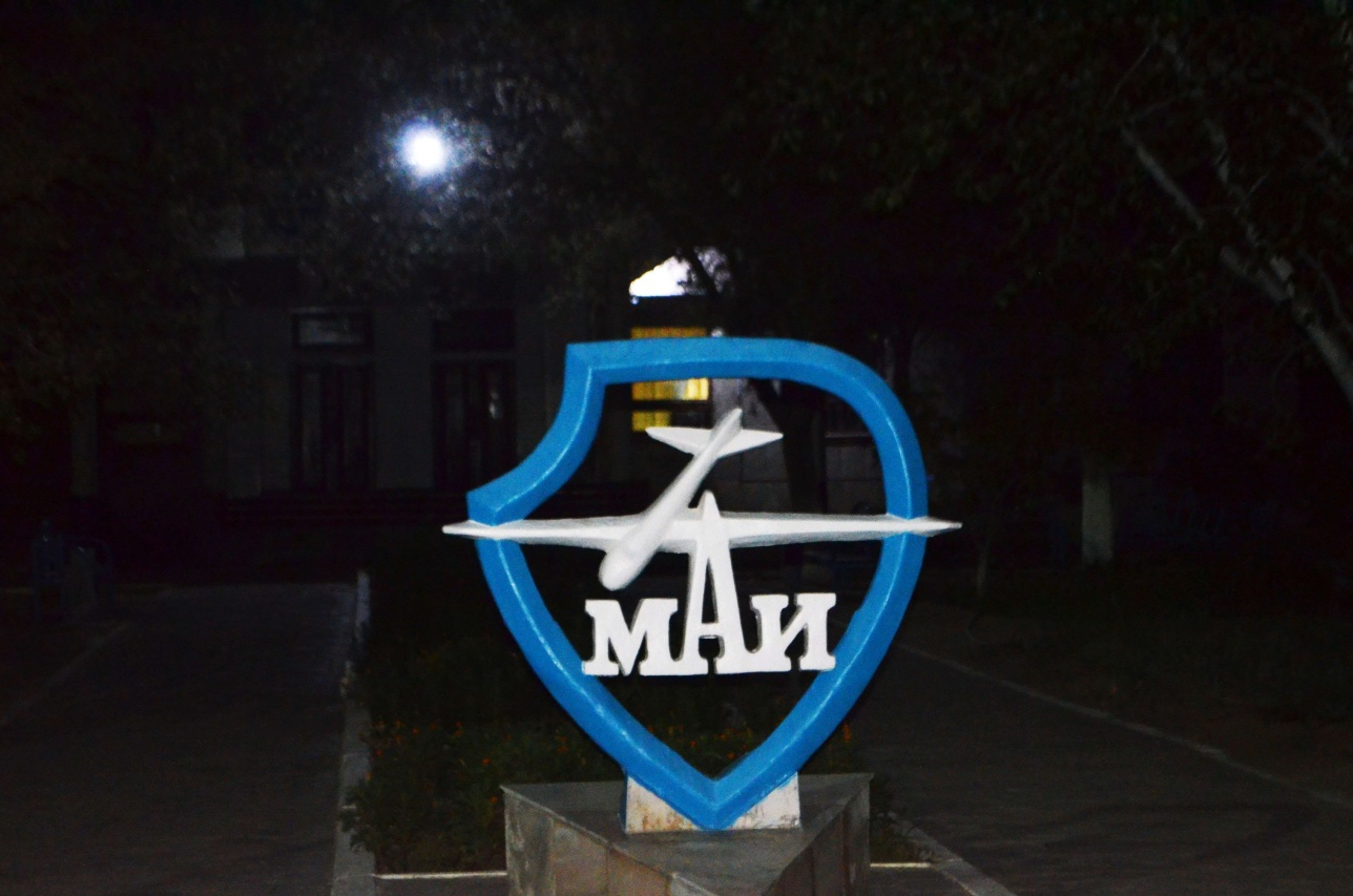 Мәскеу авиация институтының филиалы