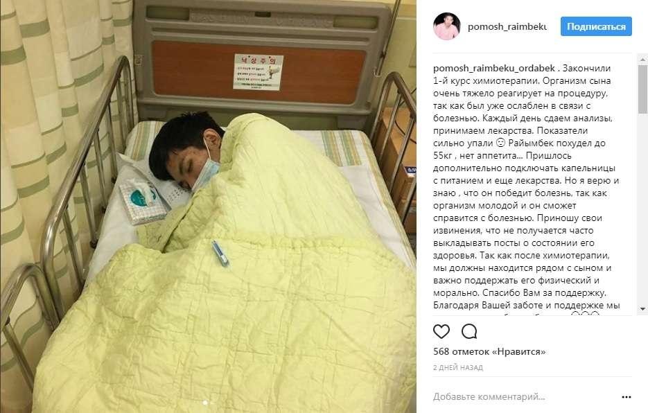 У Райымбека Ордабека рак 4 степени