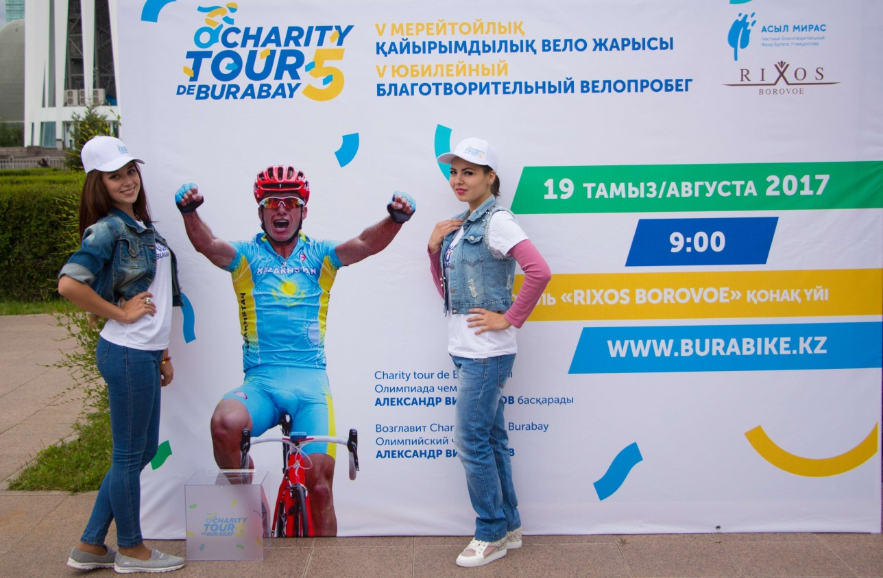 Пользуясь случаем: приглашение на благотворительный велопробег в Боровом