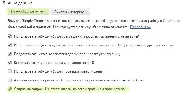 В настройках браузера Google Chrome можно отключить отслеживание