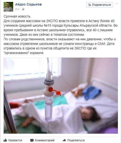 Пользователь социальной сети сообщил о 40 отравившихся на ЭКСПО детях