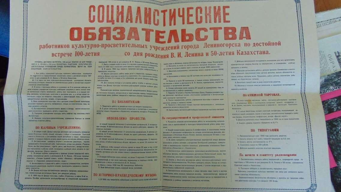 Документ о социалистических обязательствах