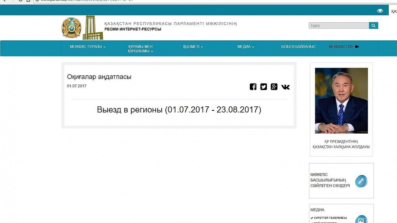 Парламент Мәжілісінің ресми сайтындағы хабарландыру