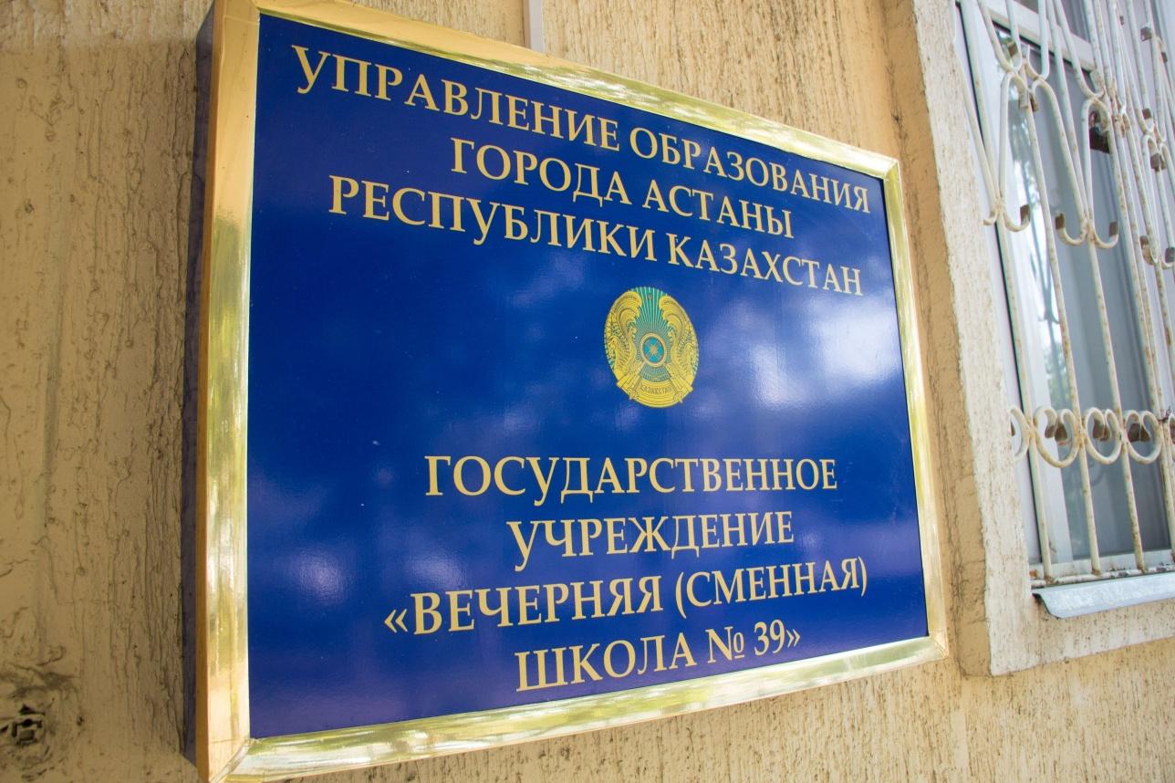 Школа находится по адресу: улица А.Молдагуловой, 22