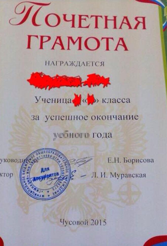"""Школьников поздравили с окончанием """"уебного"""" года"""