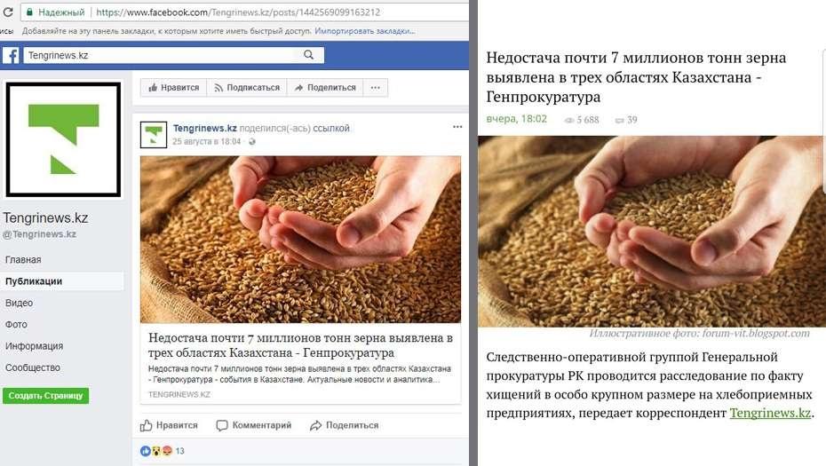 Скриншоты официального аккаунта Tengrinews.kz в Facebook и сайта ресурса