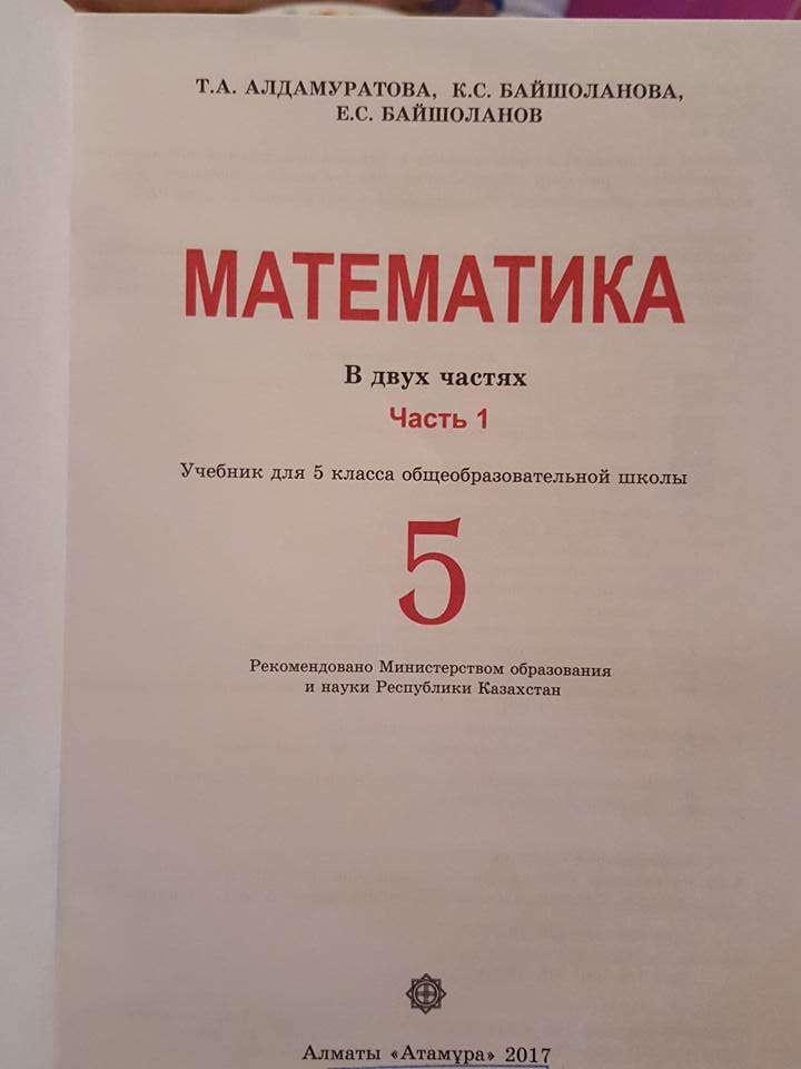 Учебник математики, вокруг которого разгорелась дискуссия