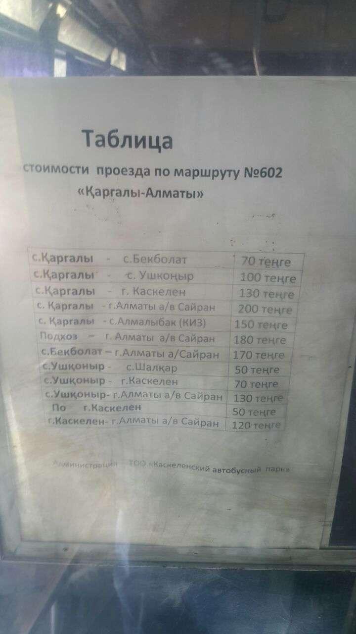 Установленная цены за оплату проезда в автобусе