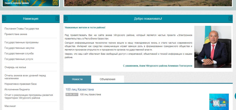 Скриншот с сайта акимата Уйгурского района Алматинской области