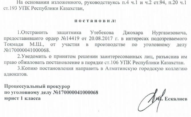 Джохара Утебекова отстранили от защиты Муратхана Токмади