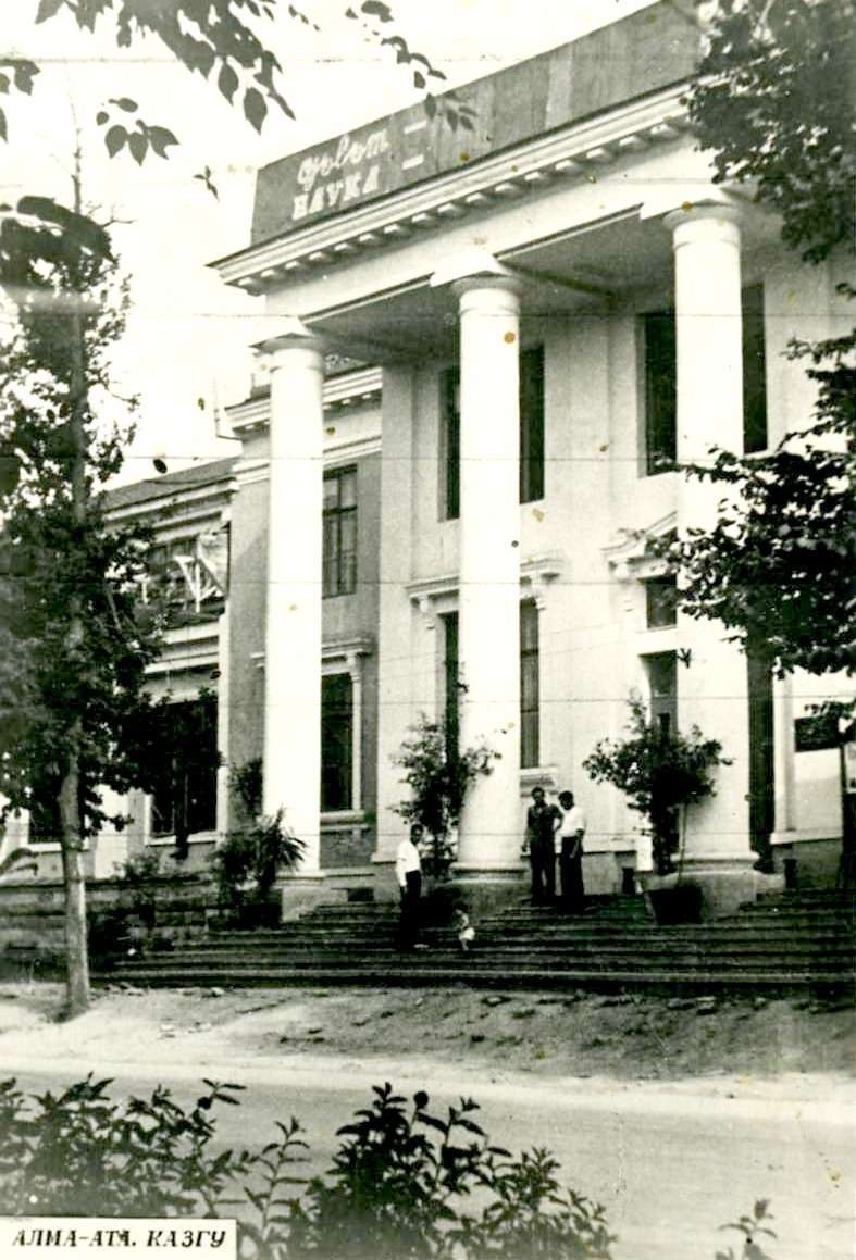 КазГУ в 1940-е годы