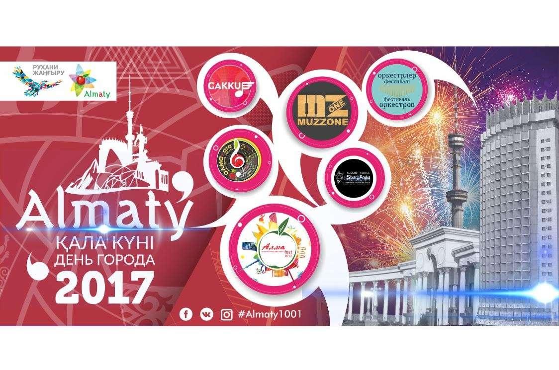 Алматы отмечает День города 17 сентября