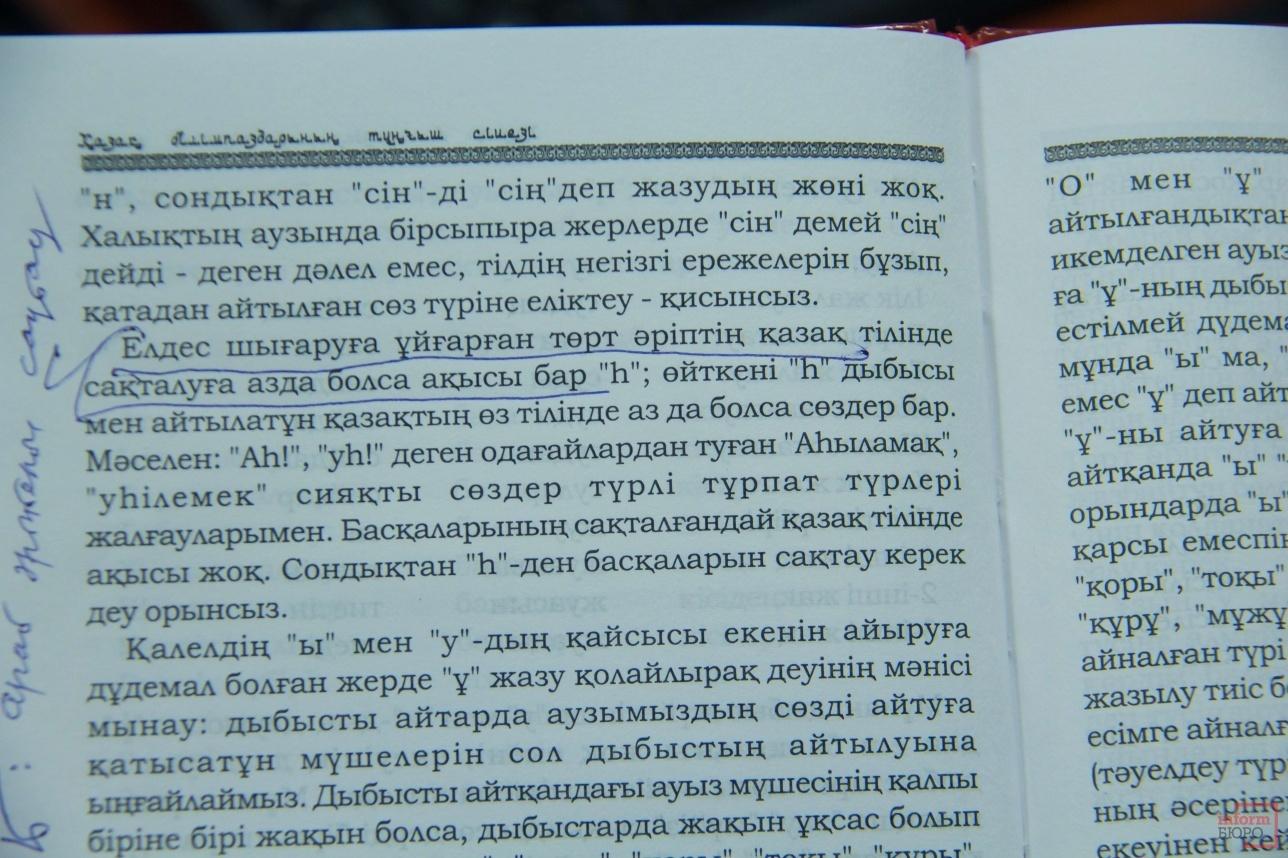 Выдержка из книги по съезду лингвистов 1924 года