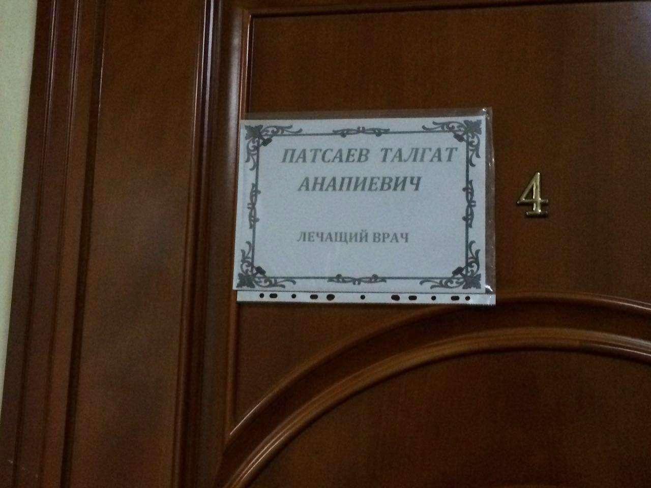 Табличка с именем погибшего врача всё ещё висит на кабинете