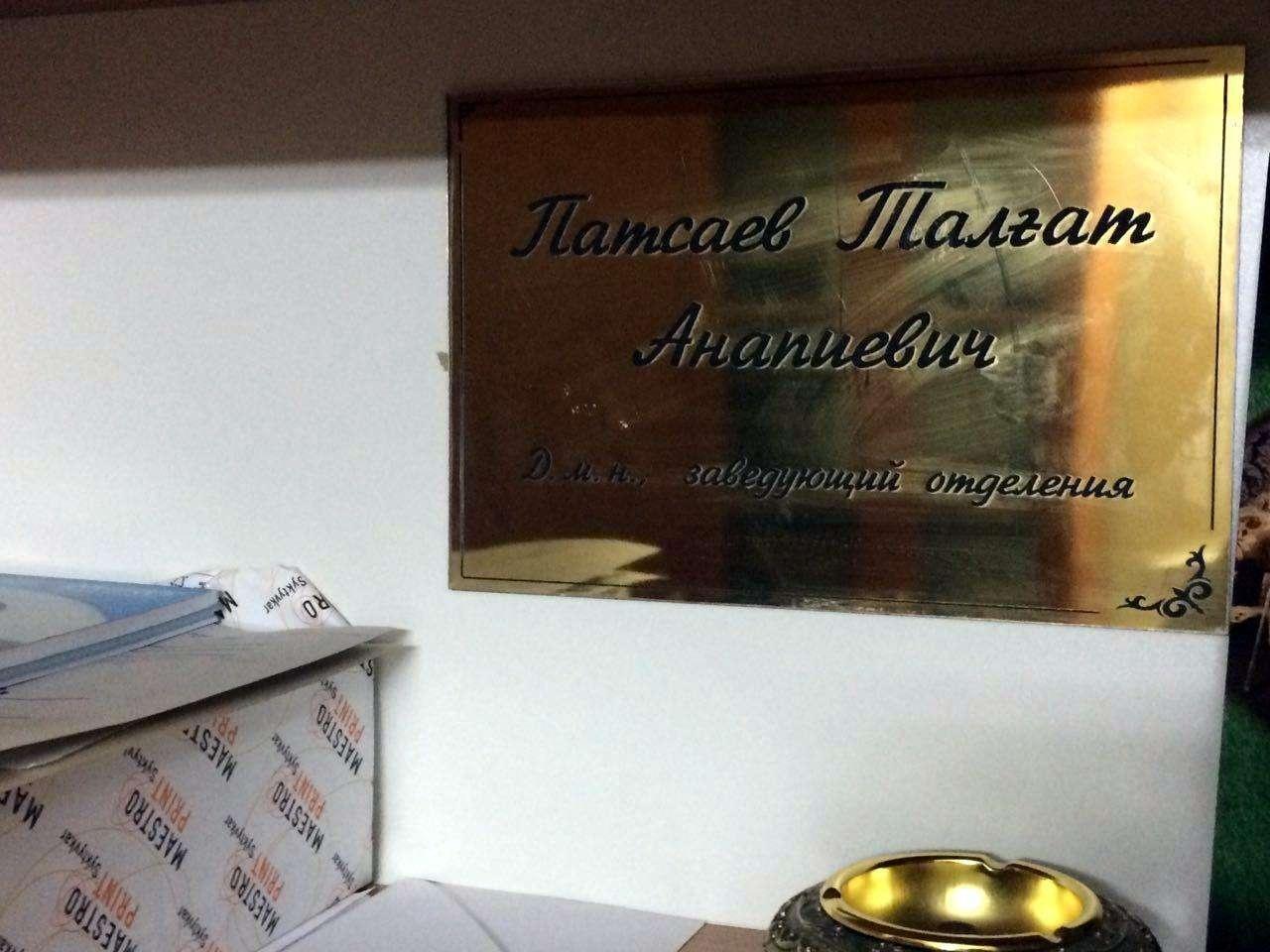 Кабинет Талгата Патсаева