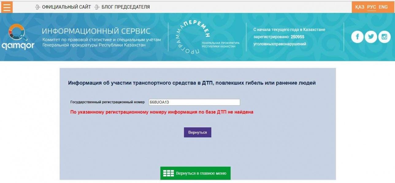 Информация о казахстанском автобусе, попавшем в ДТП в России