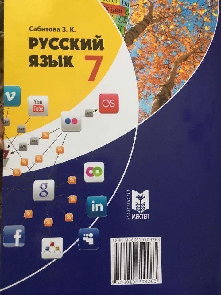 На смену раскритикованному учебнику русского языка готовят новое издание