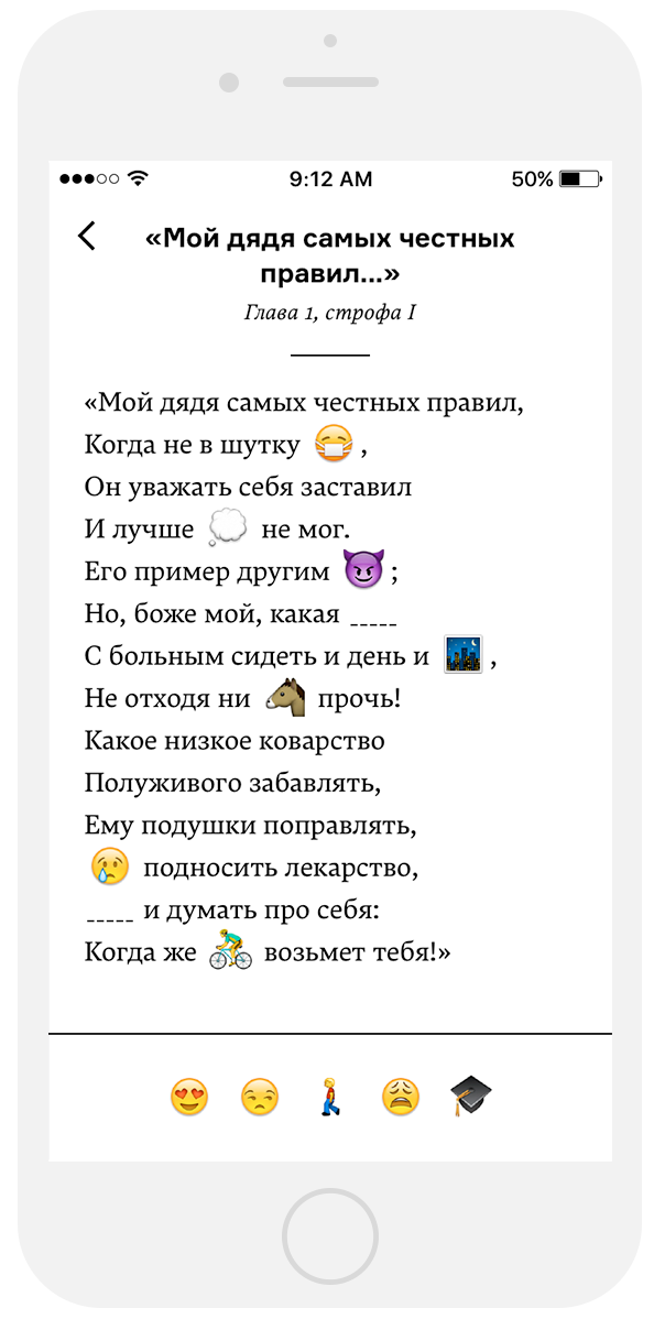 Скриншот игры Emoji Poetry