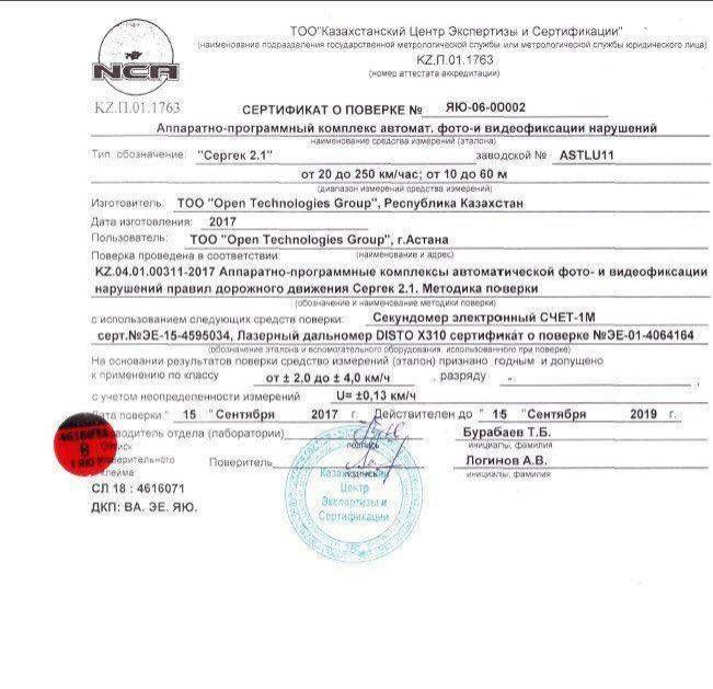 "Багдат Мусин изучил документы системы штрафов ""Сергек"""