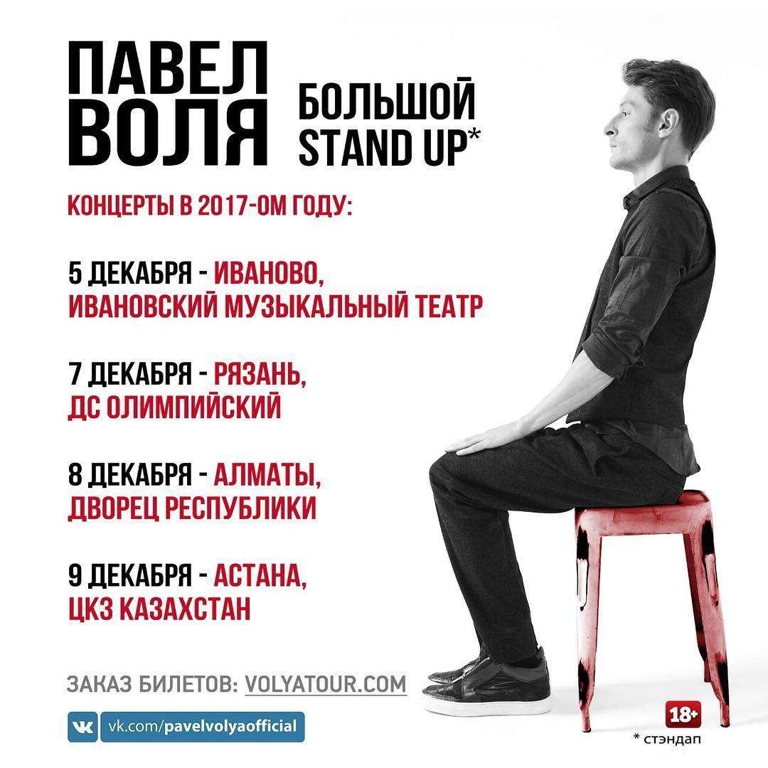 Павел Воля даёт два концерта в Казахстане