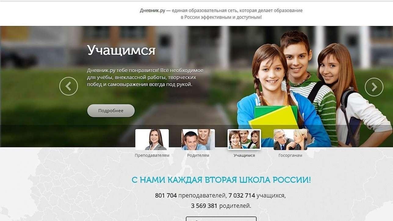 """Ресейдің """"Дневник.ру"""" сайты"""