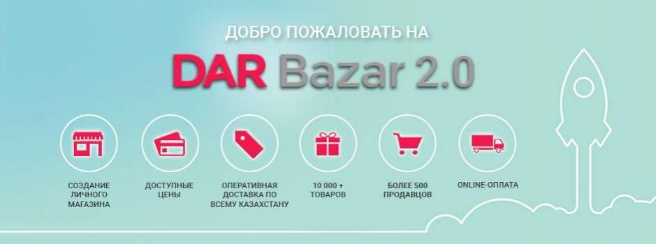 В Казахстане открылся маркетплейс DAR Bazar