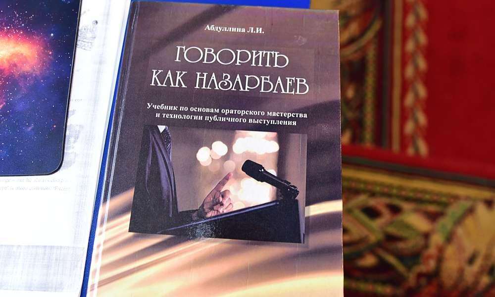 """Книга """"Говорить как Назарбаев"""""""