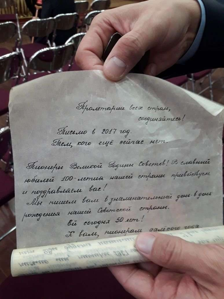 Послание комсомольцев 1967 года поколению 2017 года