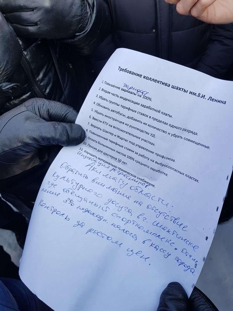 Список требований шахтёров к руководству