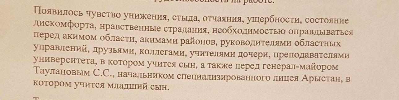 Алмасбек Садырбаев выложил в сеть часть предъявленного ему Тутубаевым иска