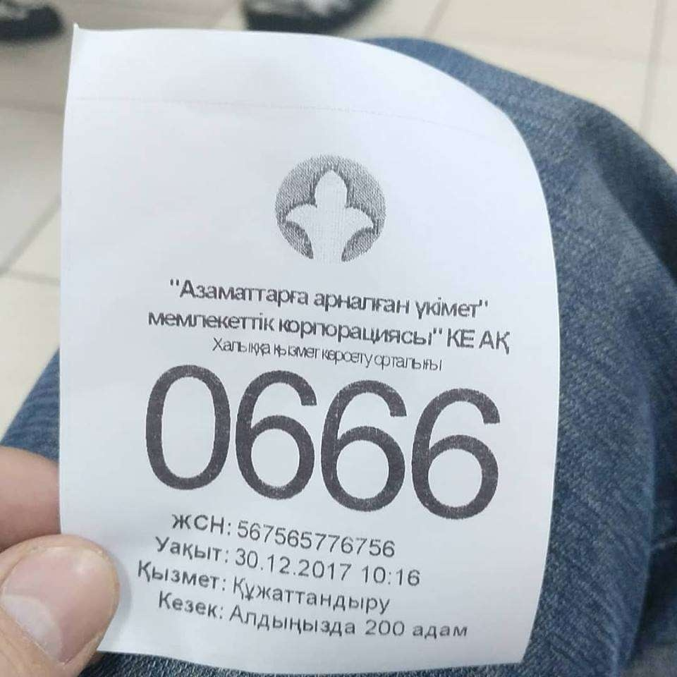 Фото квитанции электронной очереди в отдел документирования ЦОНа Астаны