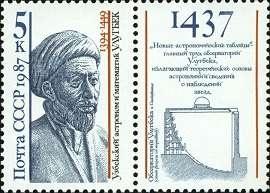 КСРО-ның Ұлықбекке (1394-1449) арнап шығарған пошта маркасы